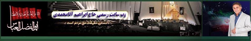 وب سایت رسمی حاج ابراهیم آقامحمدی