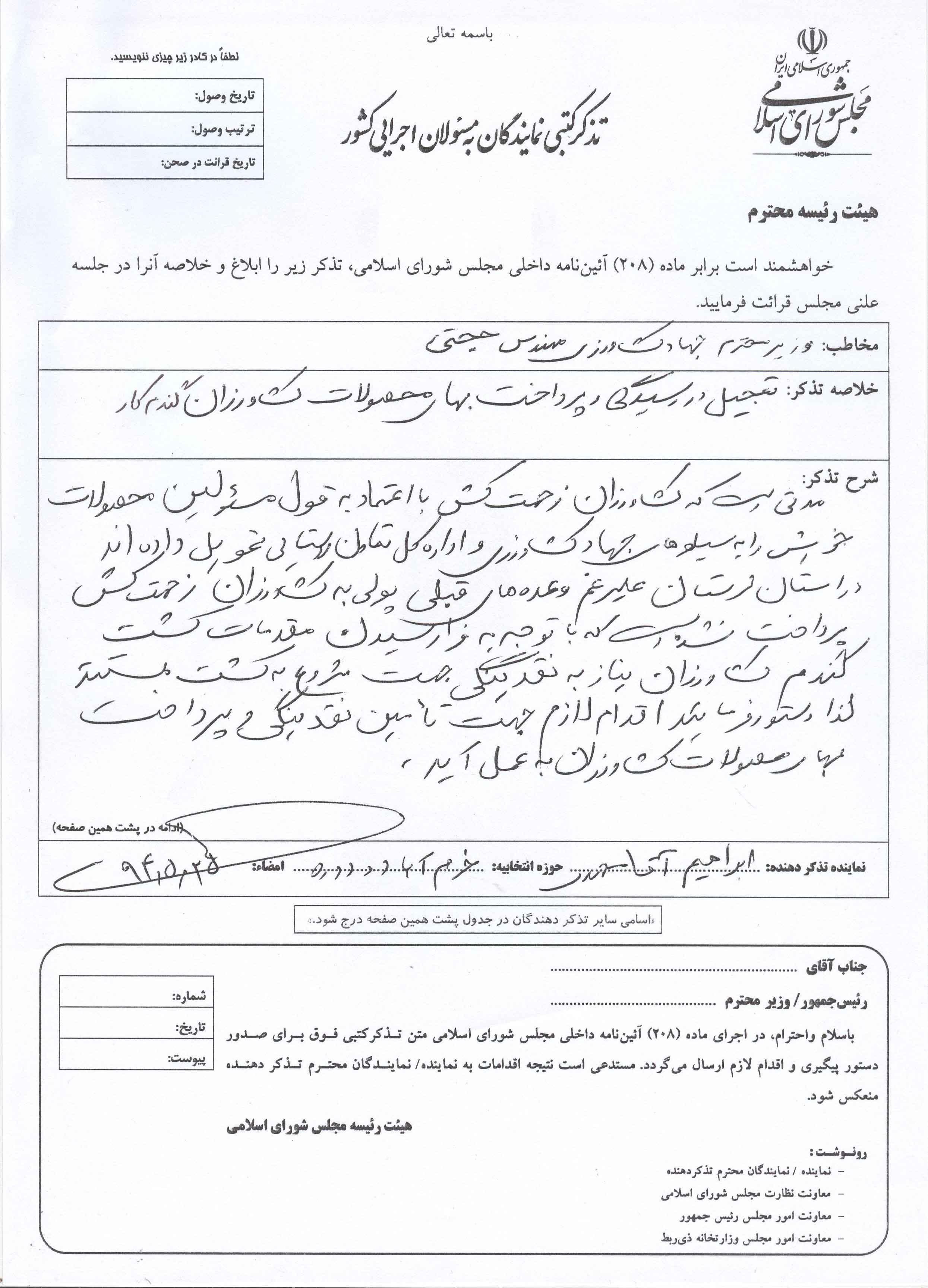 تذکر به وزیر جهاد 25 مرداد 94 002