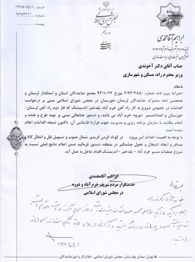 دستور وزیر راه
