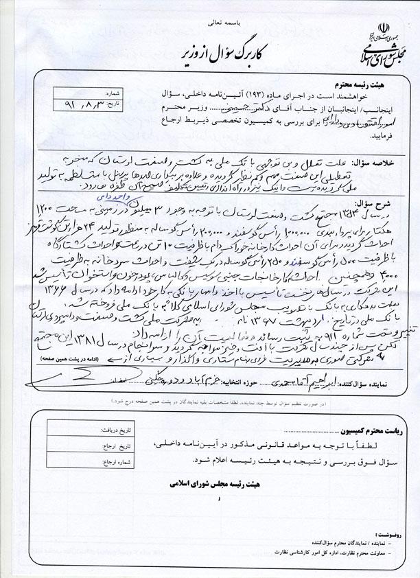 سوال از وزیر اقتصاد راجع به کشت و صنعت 3و08و1391 صفحه 1