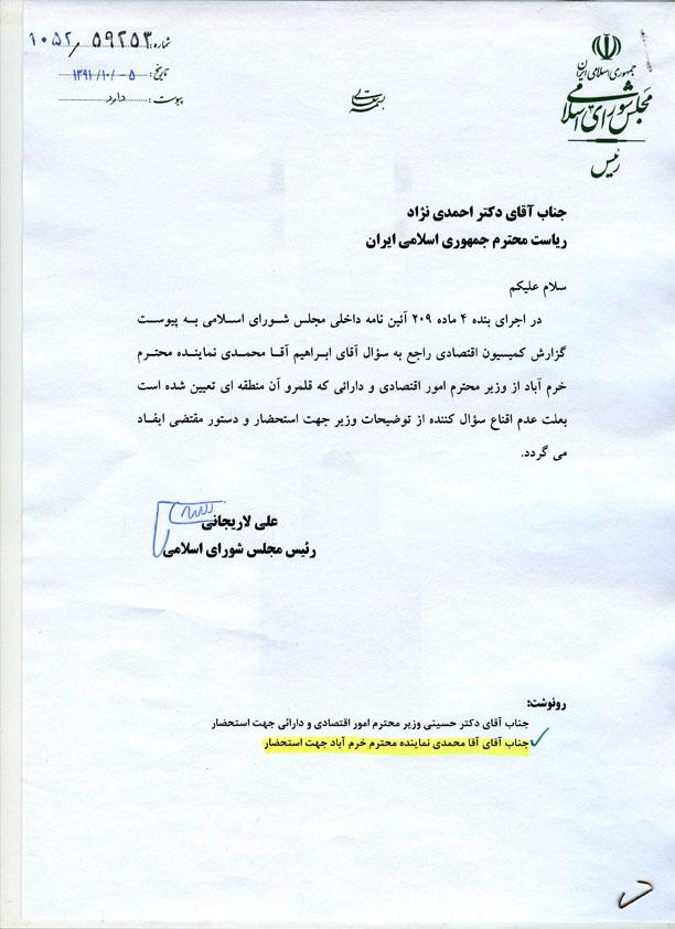 نامه مجلس ص 1 .نامه لاریجانی به رئیس جمهور