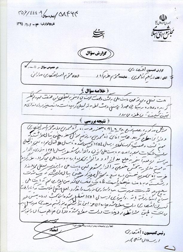 نامه مجلس ص 2. مشروح جلسه کمیسیون ص 1