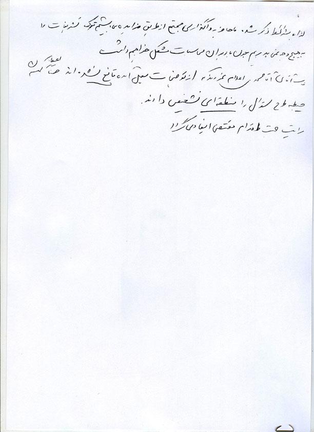 نامه مجلس ص 3. مشروح جلسه کمیسیون ص 2